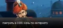 поиграть в 1001 ночь по интернету