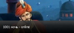 1001 ночь - online