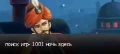 поиск игр- 1001 ночь здесь