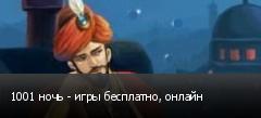 1001 ночь - игры бесплатно, онлайн
