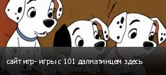 сайт игр- игры с 101 далматинцем здесь
