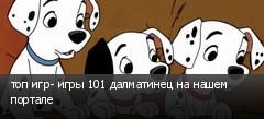 топ игр- игры 101 далматинец на нашем портале