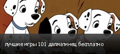 ������ ���� 101 ���������� ���������
