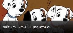 сайт игр - игры 101 далматинец