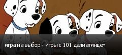 игра на выбор - игры с 101 далматинцем