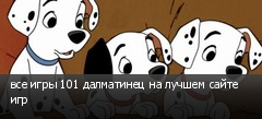 все игры 101 далматинец на лучшем сайте игр