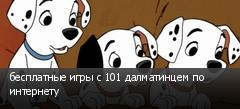 бесплатные игры с 101 далматинцем по интернету