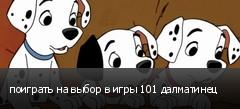 поиграть на выбор в игры 101 далматинец