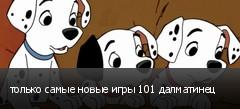 только самые новые игры 101 далматинец