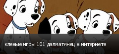 клевые игры 101 далматинец в интернете