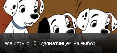 все игры с 101 далматинцем на выбор