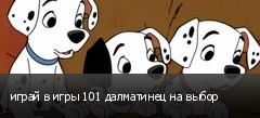 играй в игры 101 далматинец на выбор