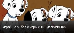 играй на выбор в игры с 101 далматинцем