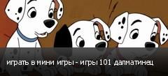играть в мини игры - игры 101 далматинец