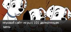 игровой сайт- игры с 101 далматинцем здесь