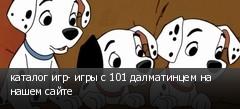 каталог игр- игры с 101 далматинцем на нашем сайте