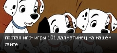 портал игр- игры 101 далматинец на нашем сайте