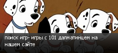 поиск игр- игры с 101 далматинцем на нашем сайте