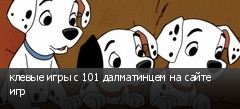 клевые игры с 101 далматинцем на сайте игр