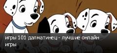 игры 101 далматинец - лучшие онлайн игры