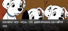 каталог игр- игры 101 далматинец на сайте игр