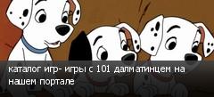 каталог игр- игры с 101 далматинцем на нашем портале