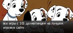 все игры с 101 далматинцем на лучшем игровом сайте