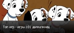 Топ игр - игры 101 далматинец