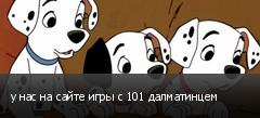 у нас на сайте игры с 101 далматинцем