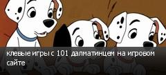 клевые игры с 101 далматинцем на игровом сайте