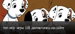 топ игр- игры 101 далматинец на сайте