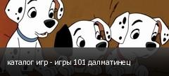каталог игр - игры 101 далматинец