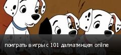 поиграть в игры с 101 далматинцем online