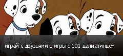играй с друзьями в игры с 101 далматинцем