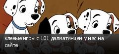 клевые игры с 101 далматинцем у нас на сайте