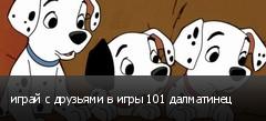 играй с друзьями в игры 101 далматинец