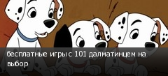 бесплатные игры с 101 далматинцем на выбор