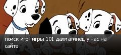 поиск игр- игры 101 далматинец у нас на сайте