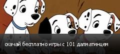 скачай бесплатно игры с 101 далматинцем