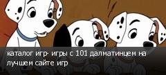 каталог игр- игры с 101 далматинцем на лучшем сайте игр