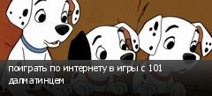 поиграть по интернету в игры с 101 далматинцем