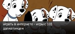 играть в интернете - игры с 101 далматинцем