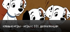 клевые игры - игры с 101 далматинцем