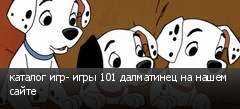каталог игр- игры 101 далматинец на нашем сайте