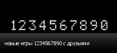 новые игры 1234567890 с друзьями