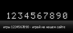 игры 1234567890 - играй на нашем сайте