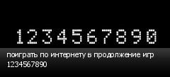 поиграть по интернету в продолжение игр 1234567890