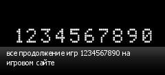 все продолжение игр 1234567890 на игровом сайте