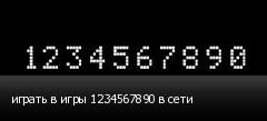 играть в игры 1234567890 в сети