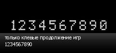 только клевые продолжение игр 1234567890